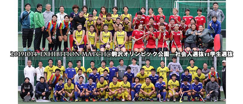 20191014エキシビションマッチ社会人選抜vs学生選抜@駒沢オリンピック公園
