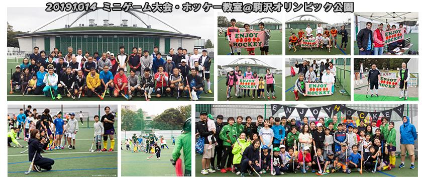 20191014ミニゲーム大会・ホッケー教室@駒沢オリンピック公園