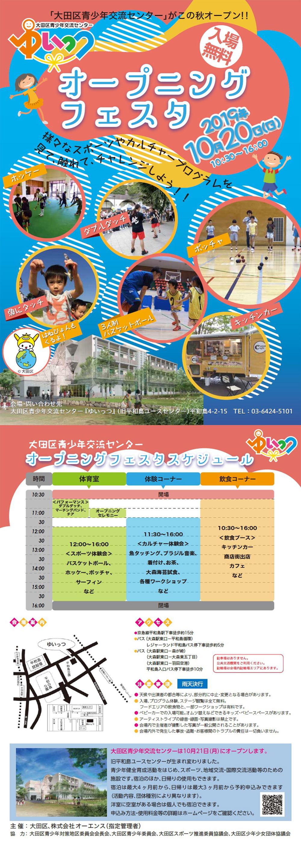 大田区青少年交流センター『ゆいっつ』オープニングフェスタ