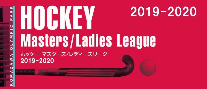 ホッケーマスターズレディースリーグ2019‐2020