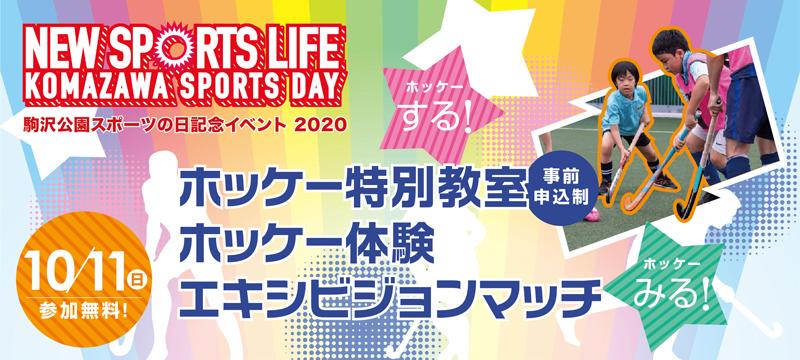駒沢公園スポーツの日イベント ホッケー特別教室