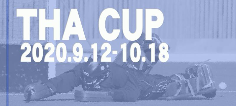 東京都ホッケー協会杯(THAカップ)