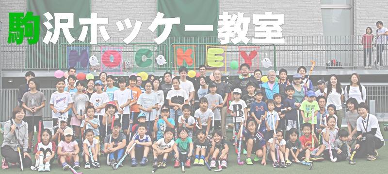 2020年度駒沢ホッケー教室