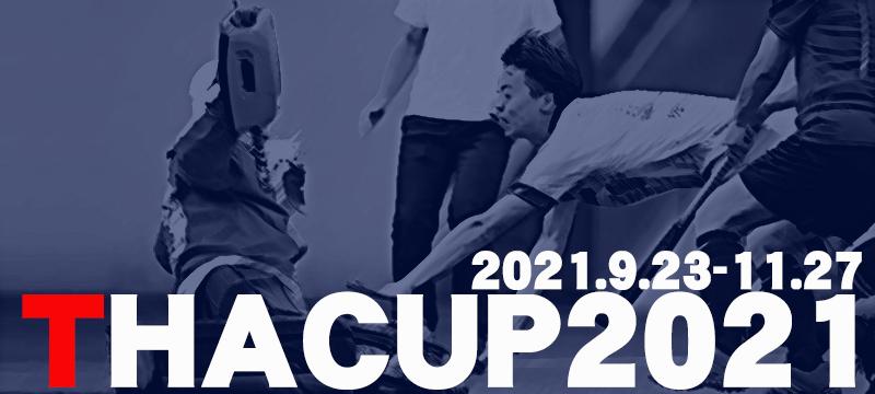 2021年度東京都ホッケー協会杯(THAカップ2021)